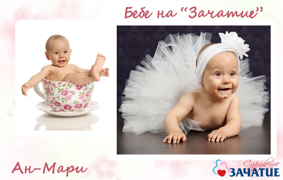 Ан-Мари на zayak3